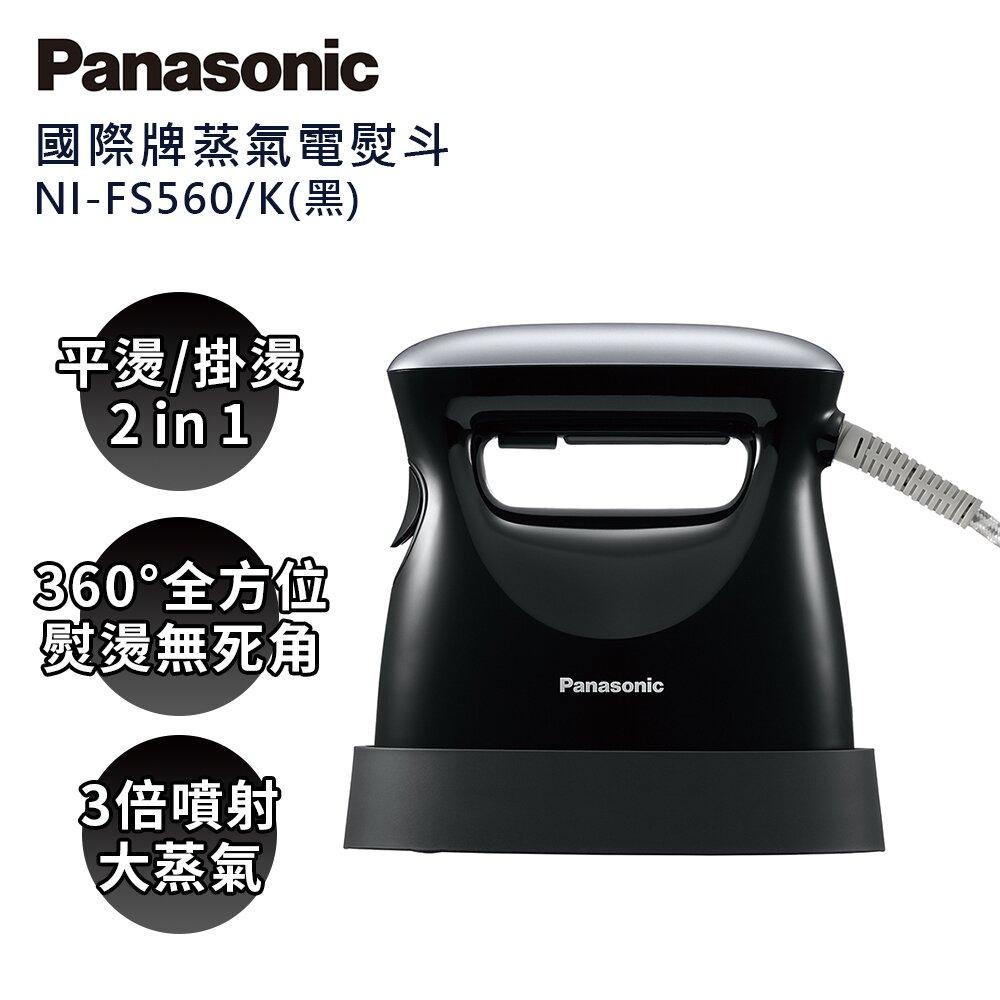 Panasonic 國際牌蒸氣電熨斗NI-FS560-K
