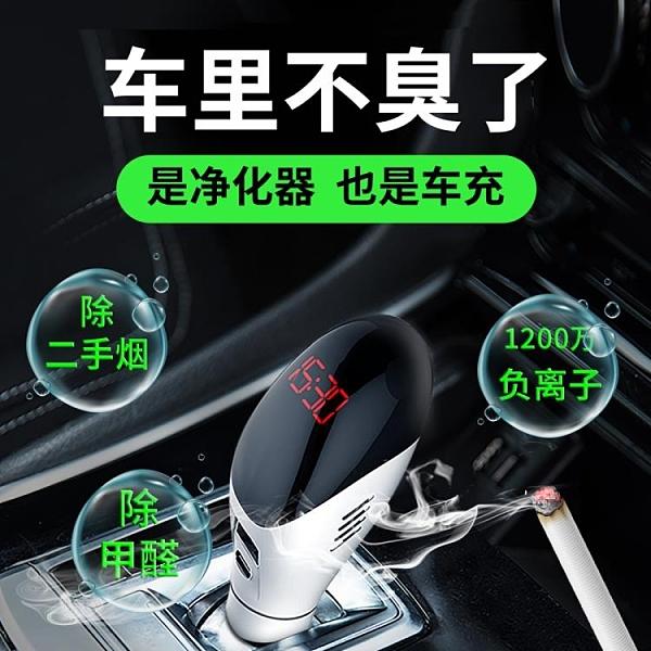空氣清淨機 初選車載負離子空氣凈化充電器新汽車內去甲醛異味除二手煙臭神器 亞斯藍