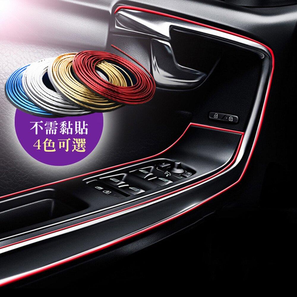 韓國免黏嵌入式車內裝飾條
