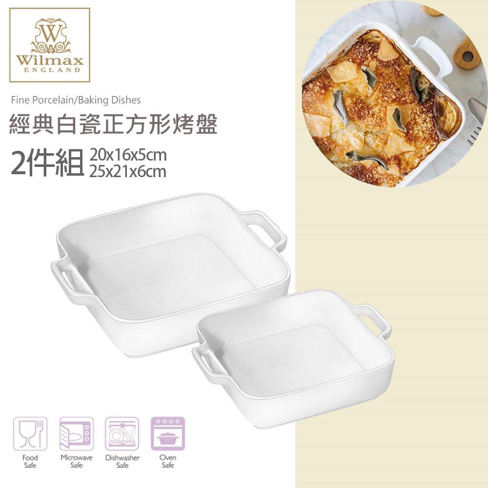 【英國 WILMAX】經典白瓷正方形烤盤兩件組(830+1560ml)