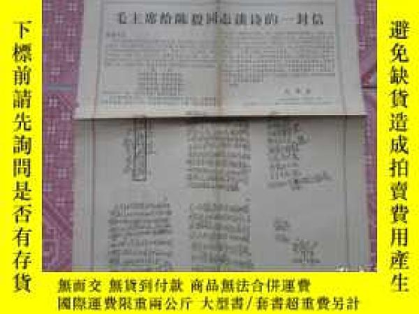 二手書博民逛書店解放日报罕見1977年12月31号报纸 一半Y16744