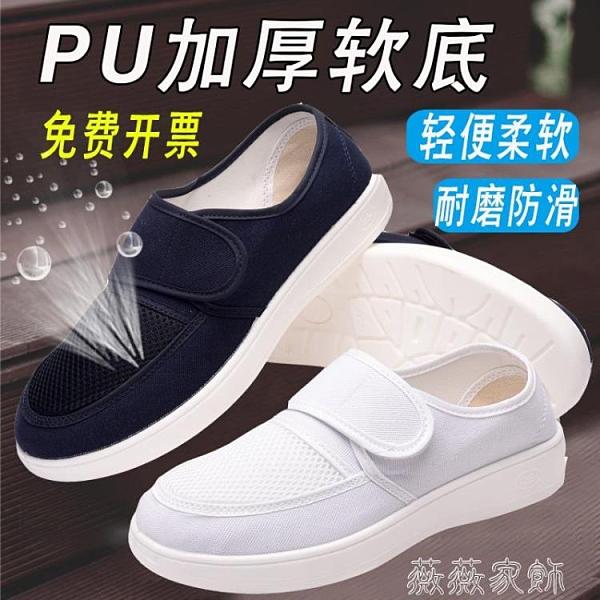 工作鞋 馭步透氣防靜電鞋PU加厚軟底藍白男女網面鞋無塵鞋工廠車間工作鞋 薇薇