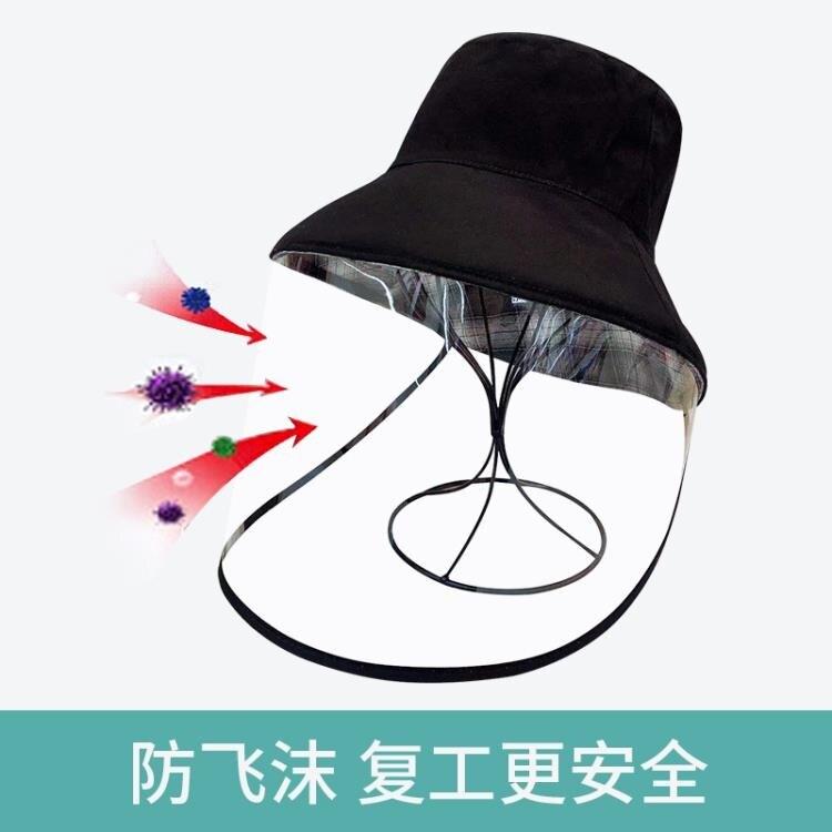 韓國防飛沫漁夫帽韓版女帶面罩防塵防曬遮臉戶外隔離防護沙灘帽潮