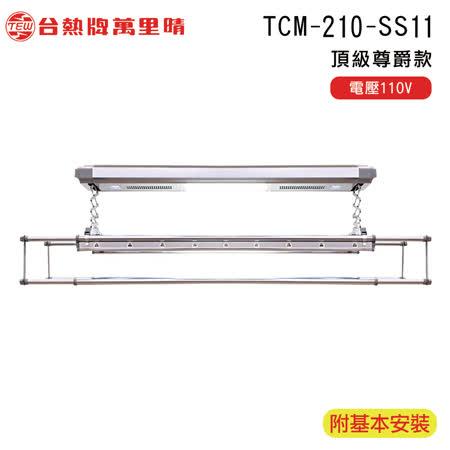 TEW 台熱牌 TCM-210-SS11 萬里晴電動遙控升降曬衣機 頂級尊爵款(附基本安裝)
