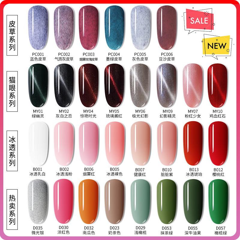 美甲店專用甲油膠 新款流行色女持久指甲油美甲光療甲油膠百款顏色