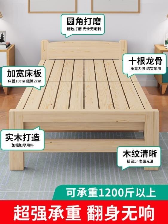 折疊床 可折疊床單人床家用成人簡易經濟型實木出租房兒童小床雙人午休床 全館牛轉錢坤 新品開好運