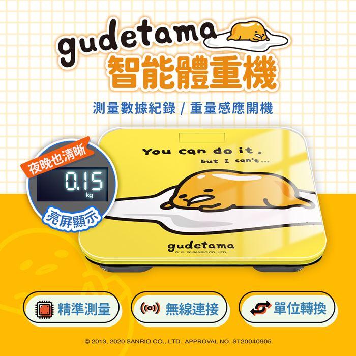 【三麗鷗】蛋黃哥智能電子體重計(可下載APP觀看)(20光棍)
