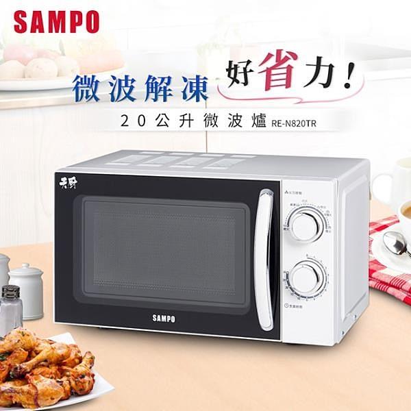 【南紡購物中心】【SAMPO聲寶】20L機械式微波爐 RE-N820TR
