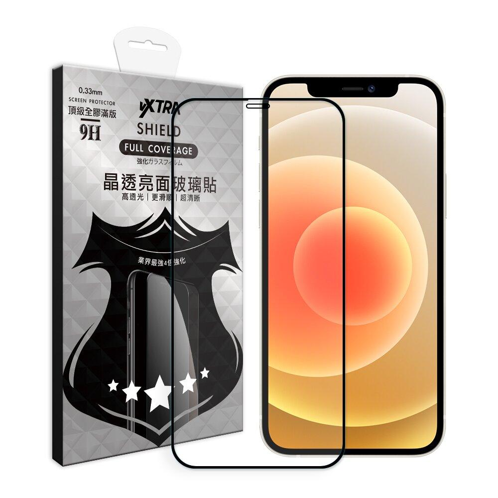 VXTRA 全膠貼合 iPhone 12 mini 5.4吋 滿版疏水疏油9H鋼化頂級玻璃膜(黑) 玻璃保護貼