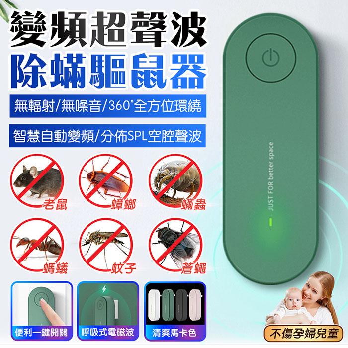 【2入組】變頻超聲波除螨驅鼠器U9(20光棍)綠色+隨機色