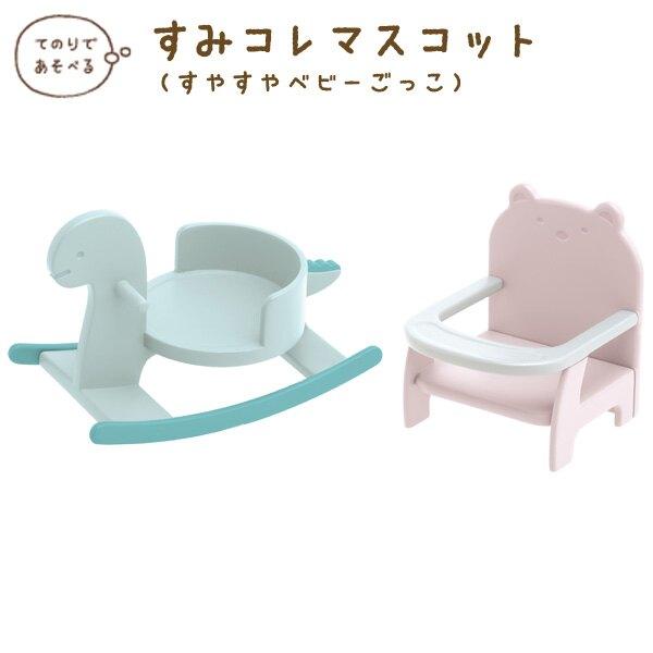 【角落生物 娃娃餐椅 搖搖馬】角落生物 娃娃 餐椅 搖搖馬 玩具 嬰兒裝系列 SS號專用 角落小夥伴 日本正版 該該貝比日本精品