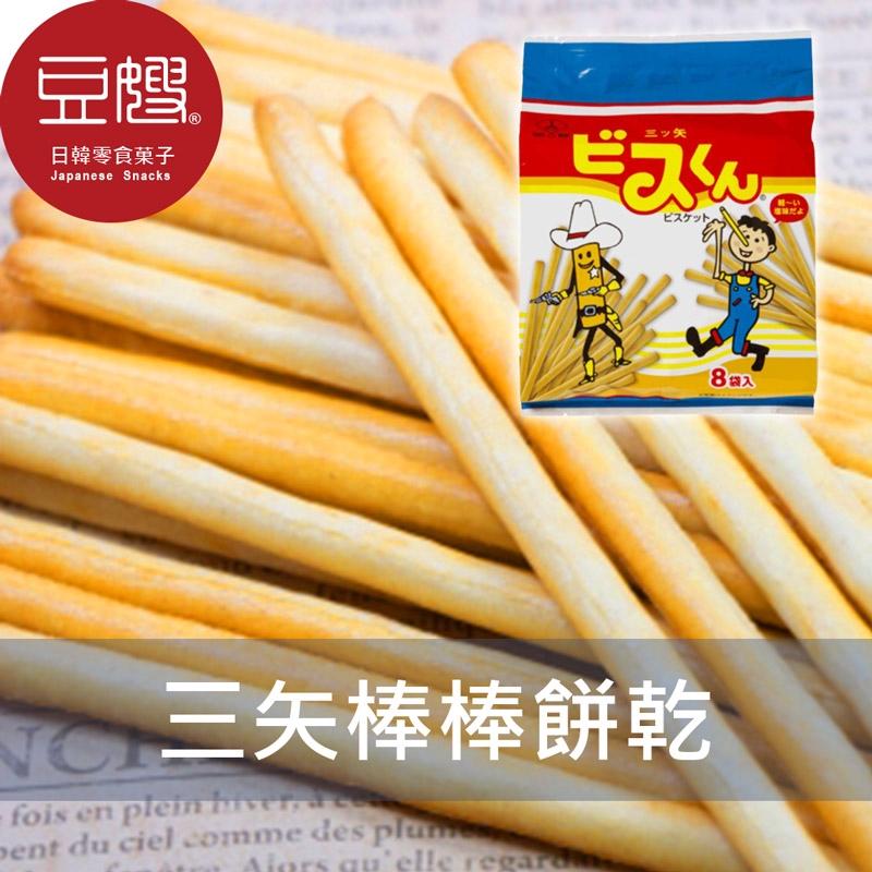 【三矢】日本零食 三矢 香酥棒棒餅乾(8入)
