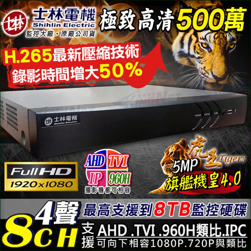 【士林電機】H.265 500萬 8路4聲監控主機 5MP TVI AHD DVR