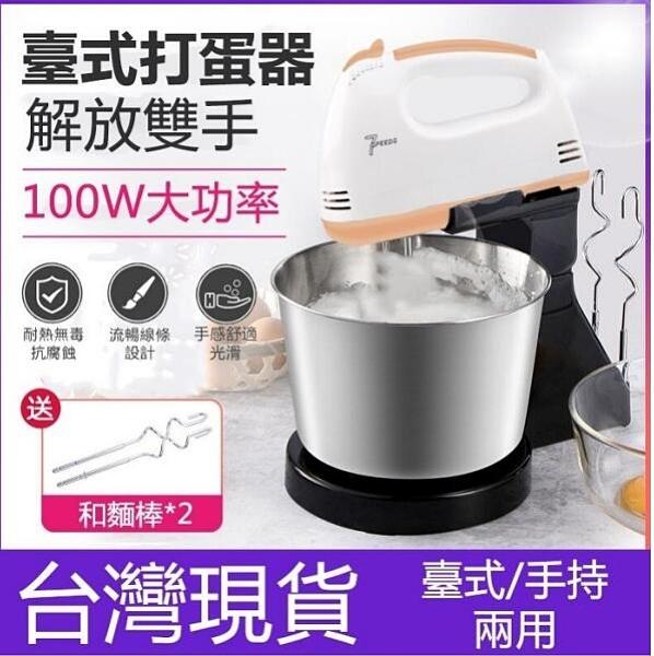 現貨110V打蛋器 臺式/手持兩用打蛋器 100W大功率 迷妳烘焙手持打蛋機 攪拌器 攪拌機 打奶油機