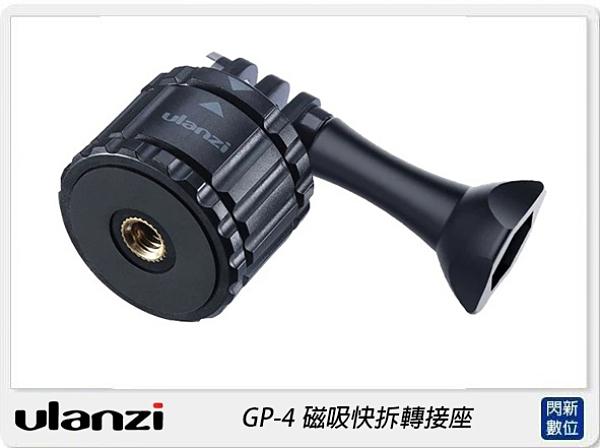 Ulanzi GP-4磁吸快拆轉接座(GP4,公司貨)適GOPRO Osmo Action Insta360