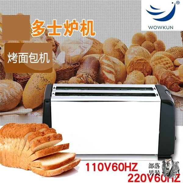 110v電器 110v多士爐烤面包機船用220v60hz吐司機定製機T