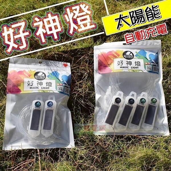 【南紡購物中心】好神燈 太陽能警示燈(兩入裝)