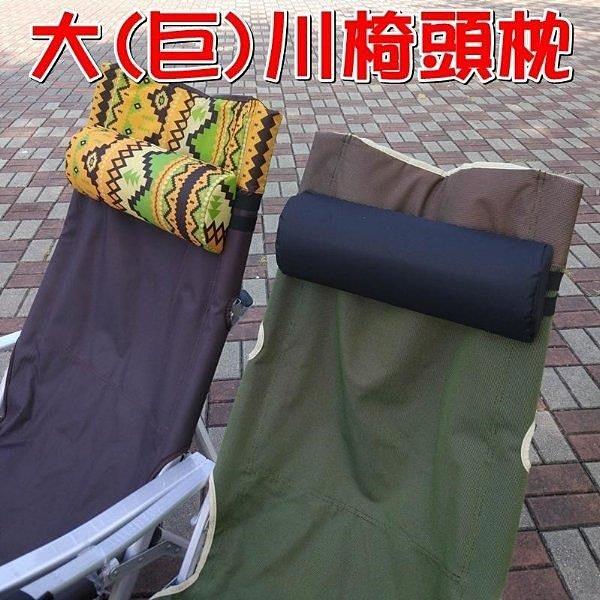 【南紡購物中心】大川椅頭枕