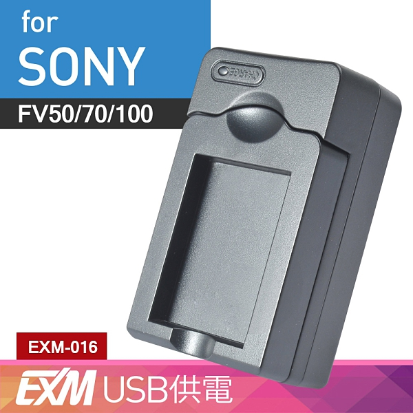 Kamera Sony NP-FV100 USB 隨身充電器 EXM 保固1年 SR60 SX65 SR65 SR68 SR85 SR87 SR100 SR200 SR300 可加購 電池