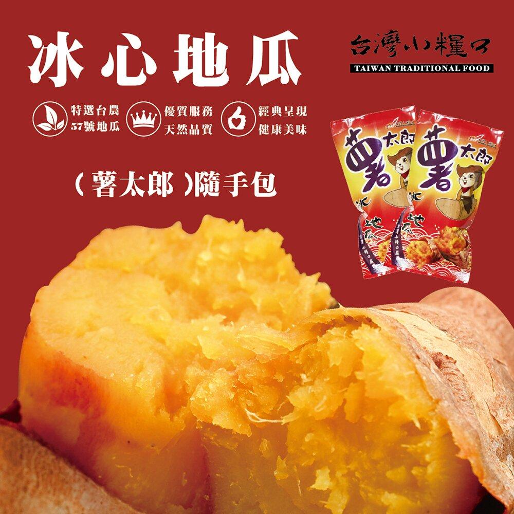 免運【台灣小糧口】薯太郎冰心地瓜 (30包組)
