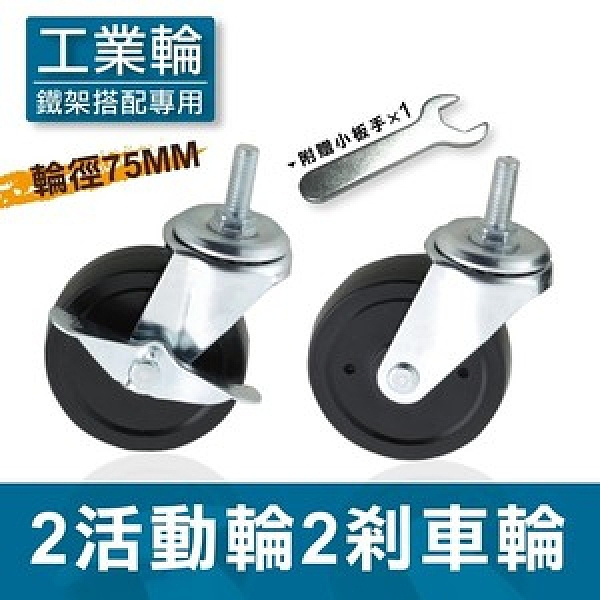 【尊爵家】波浪架工業鐵輪-75mm-2活2煞(1組4入) 層架配件