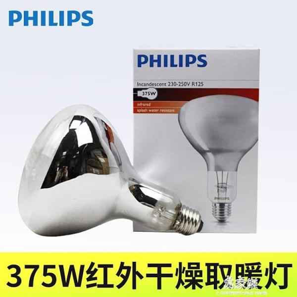 紅外線加熱燈泡保溫燈養殖取暖燈375W食品烘烤燈乾燥燈 易家樂