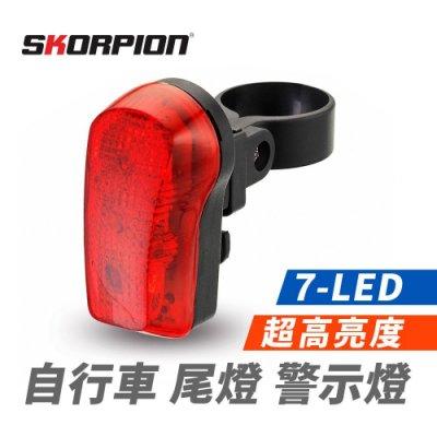 SKORPION 7-LED自行車尾燈 自行車警示燈 自行車後燈