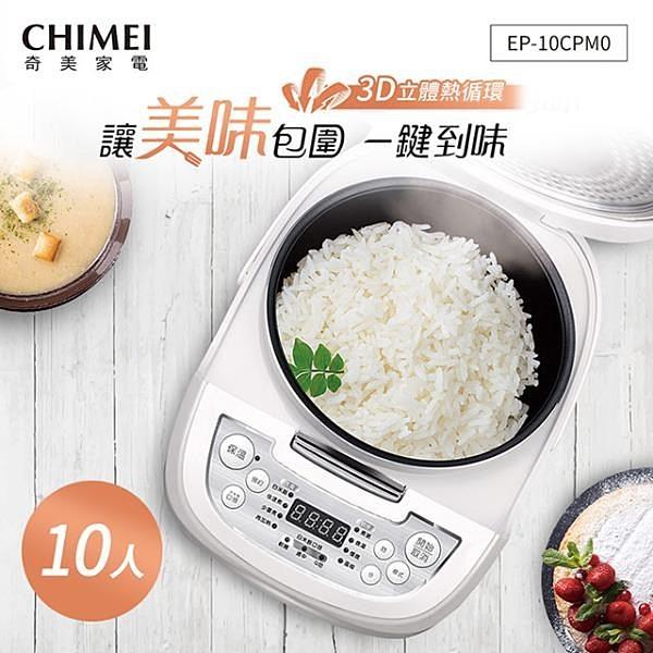 【南紡購物中心】CHIMEI奇美 3D厚釜微電腦10人份電子鍋 EP-10CPM0