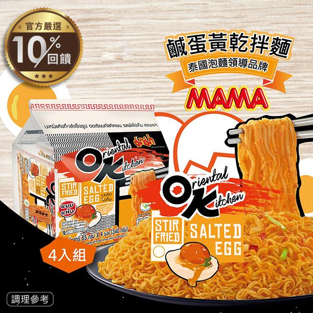 泰國MAMA OK鹹蛋黃乾拌麵 16包 【LINE 官方嚴選】