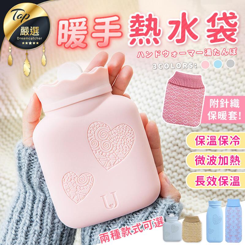 冬季必備 可重複使用冷暖兩用暖手熱水袋(標準款)暖暖包暖手寶