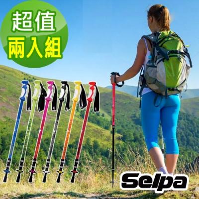 韓國SELPA 開拓者鋁合金避震登山杖 六色任選 (超值兩入組)