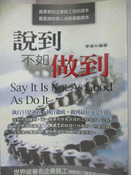 【書寶二手書T3/財經企管_BYK】說到不如做到_李津/著
