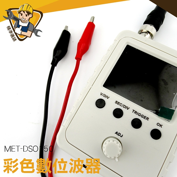 《精準儀器》電子實訓 數位示波器 操作簡單 可儲存 CE認證 示波器 波型 示波器套件 MET-DSO150