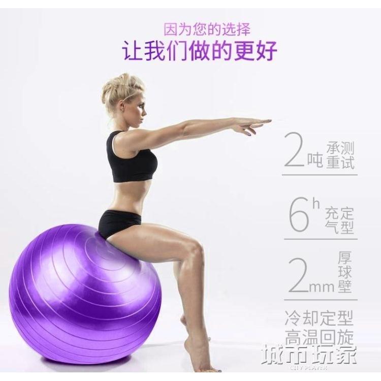 傑順加厚防爆瑜伽球健身球兒童孕婦分娩球瑜珈球運動球平衡波速球