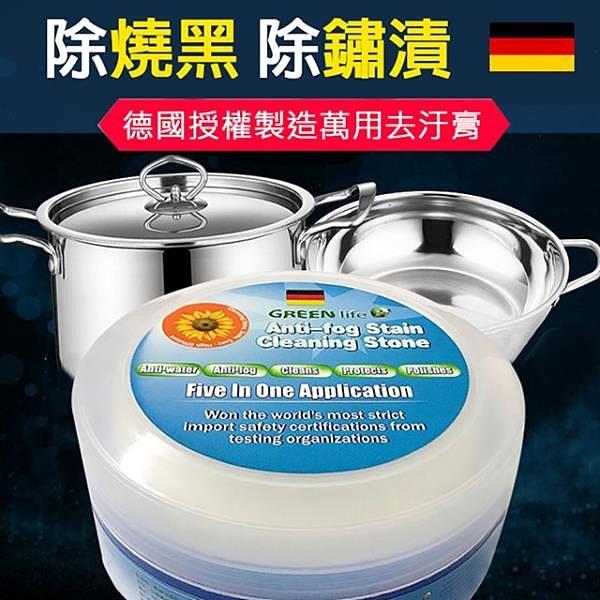 【南紡購物中心】【媽媽咪呀】德國授權製造萬用去污膏/清潔劑(300g)1入