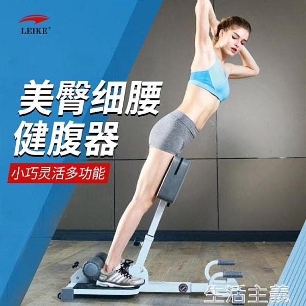 仰臥起坐健身器 雷克深蹲架提臀健腹仰臥起坐輔助器健身椅提翹臀神器健身器材家用 MKS生活主義