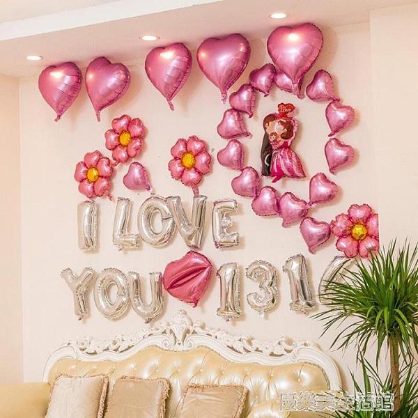 婚禮婚慶用品婚房布置氣球吊墜裝飾卡通字母鋁膜氣球生日派對飾品 【優樂美】