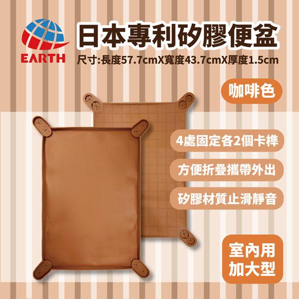 〖日本EARTH PET〗日本專利矽膠便盆-室內用加大型(咖啡色)