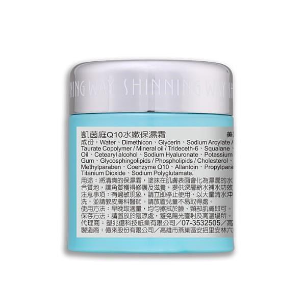 【南紡購物中心】凱茵庭 Q10水嫩保濕霜(50MLx4瓶)