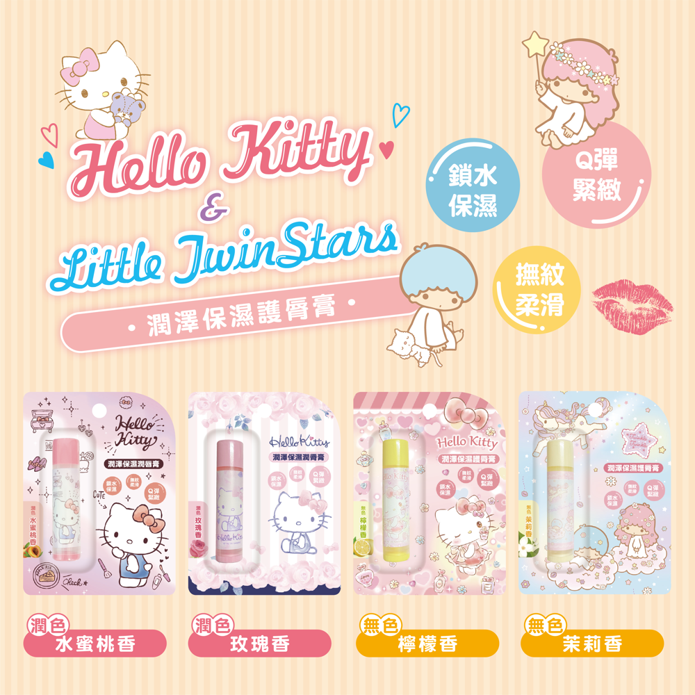 sanrio正版授權三麗鷗 hello kitty 雙子星  護唇膏 果香 花香