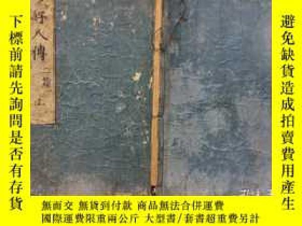 二手書博民逛書店罕見《妙好人传》二篇上册Y173635