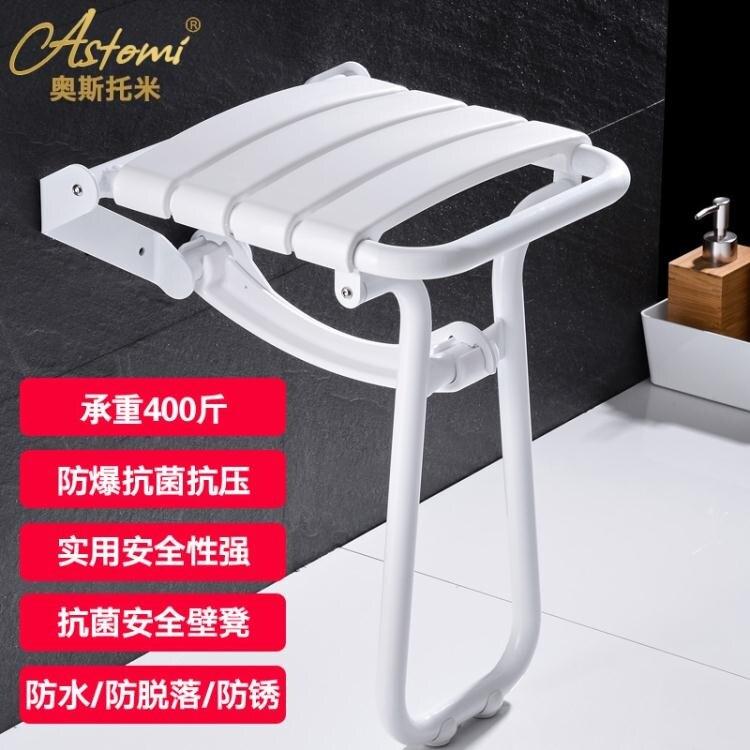 【快速出貨】浴室摺疊掛牆座椅玄關走廊衛生間淋浴房浴凳牆壁凳洗澡壁椅創時代3C 交換禮物 送禮