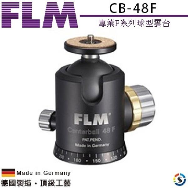 【FLM】德國孚勒姆 CB-48F 專業F系列球型雲台 (PAM水平調整旋鈕) 勝興公司貨