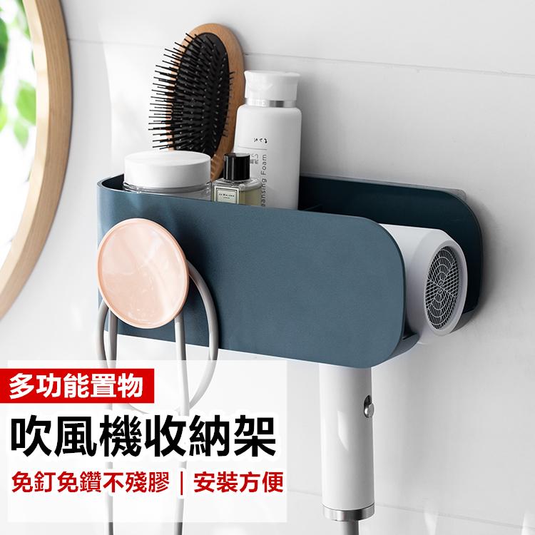 24hr快速出貨吹風機架 免釘孔無痕吹風機置物架 壁掛架 浴室廁所收納架