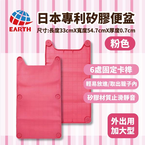 〖日本EARTH PET〗日本專利矽膠便盆-外出用加大型(粉色)