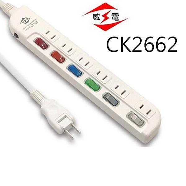 【南紡購物中心】【1入】威電 CK2662 過載斷電6開6座2孔 6尺 延長線