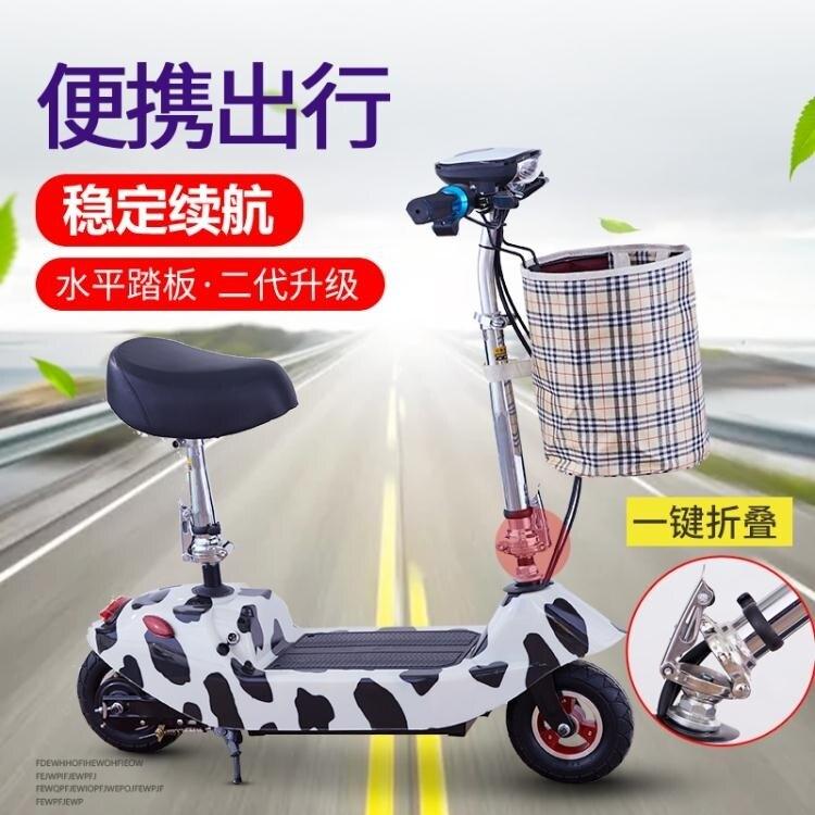 電動車 小海豚電瓶車小型迷你折疊電動車女士代步車成人便攜鋰電池滑板車