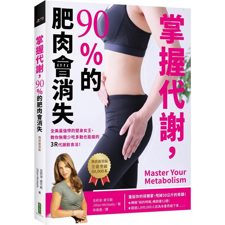 掌握代謝,90%的肥肉會消失(熱賣新裝版):全美最強悍的瘦身女王,教你無需少吃多動也能瘦的3R