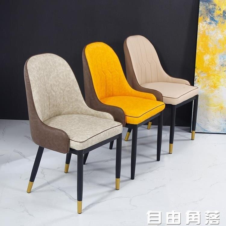 北歐輕奢餐椅家用椅簡約酒店靠背凳子ins網紅懶人書桌鐵藝化妝椅 全館免運