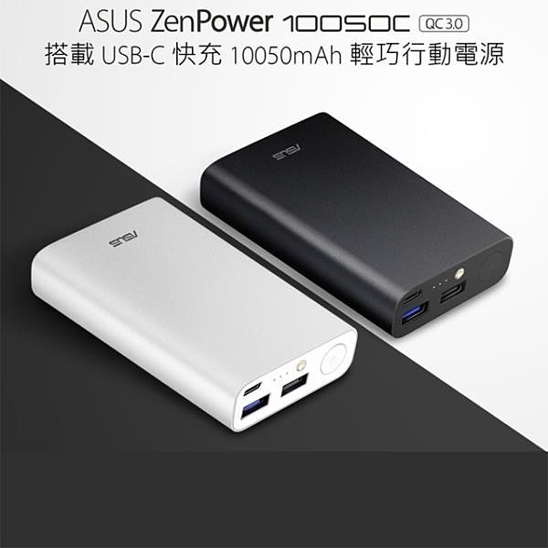 【南紡購物中心】ASUS行動電源ZenPower 10050C (QC3.0)